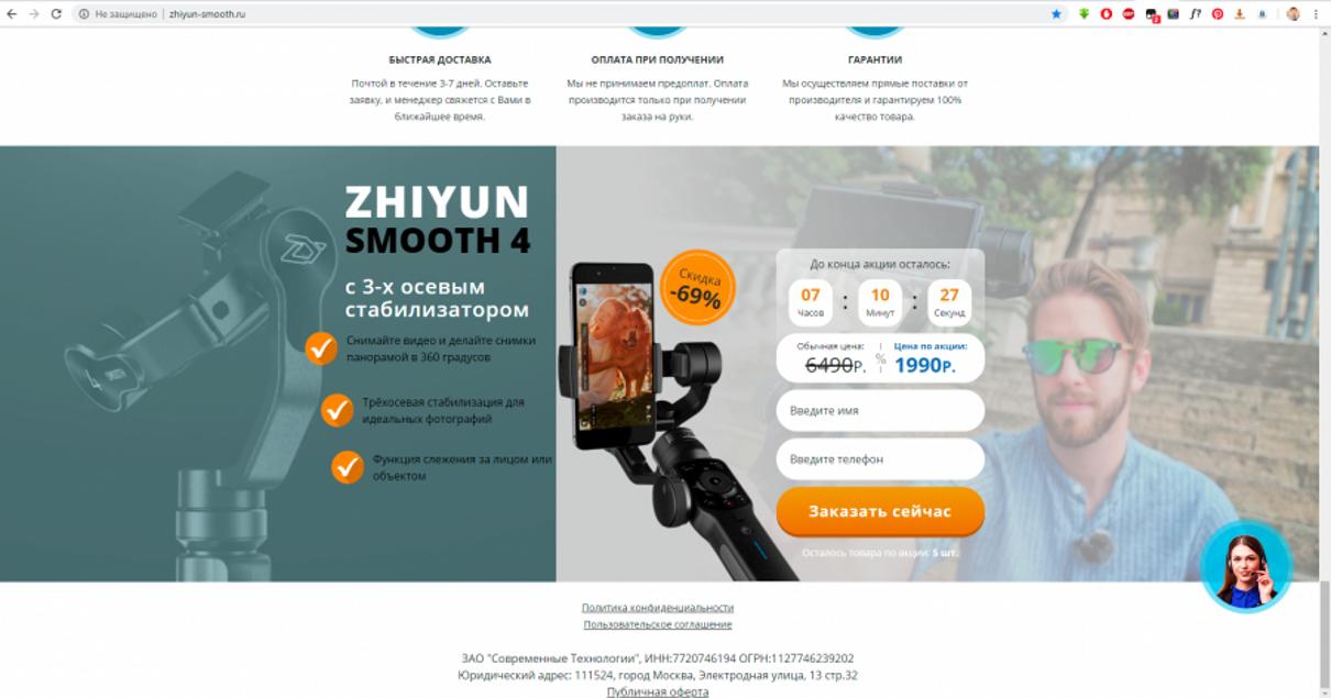 Жалоба-отзыв: Сайт мошейников zhiyun-smooth.ru - Обманули, заказали ZHIYUN SMOOTH 4 а прислали по почте селфи палка.  Фото №2