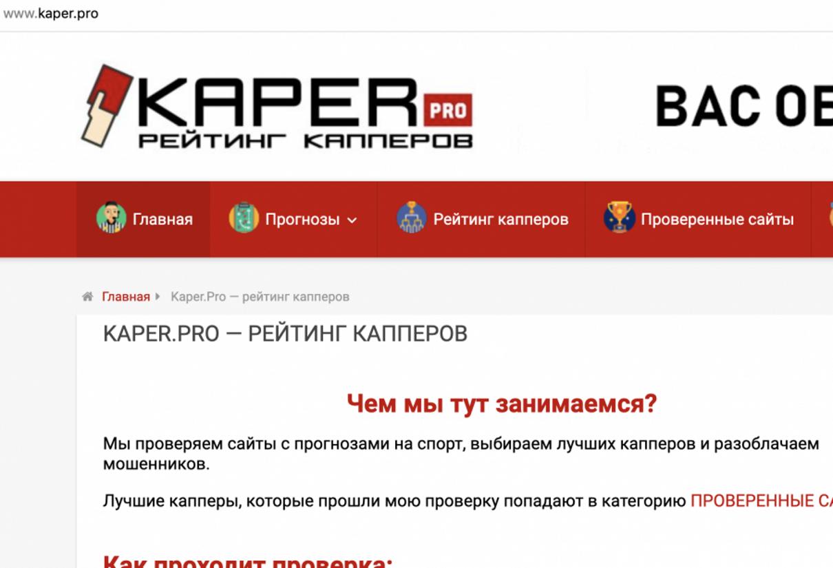 Жалоба-отзыв: Каппер про https://www.kaper.pro - Каппер про сайт отзывы о капперах https://www.kaper.pro продажный сайт.  Фото №1