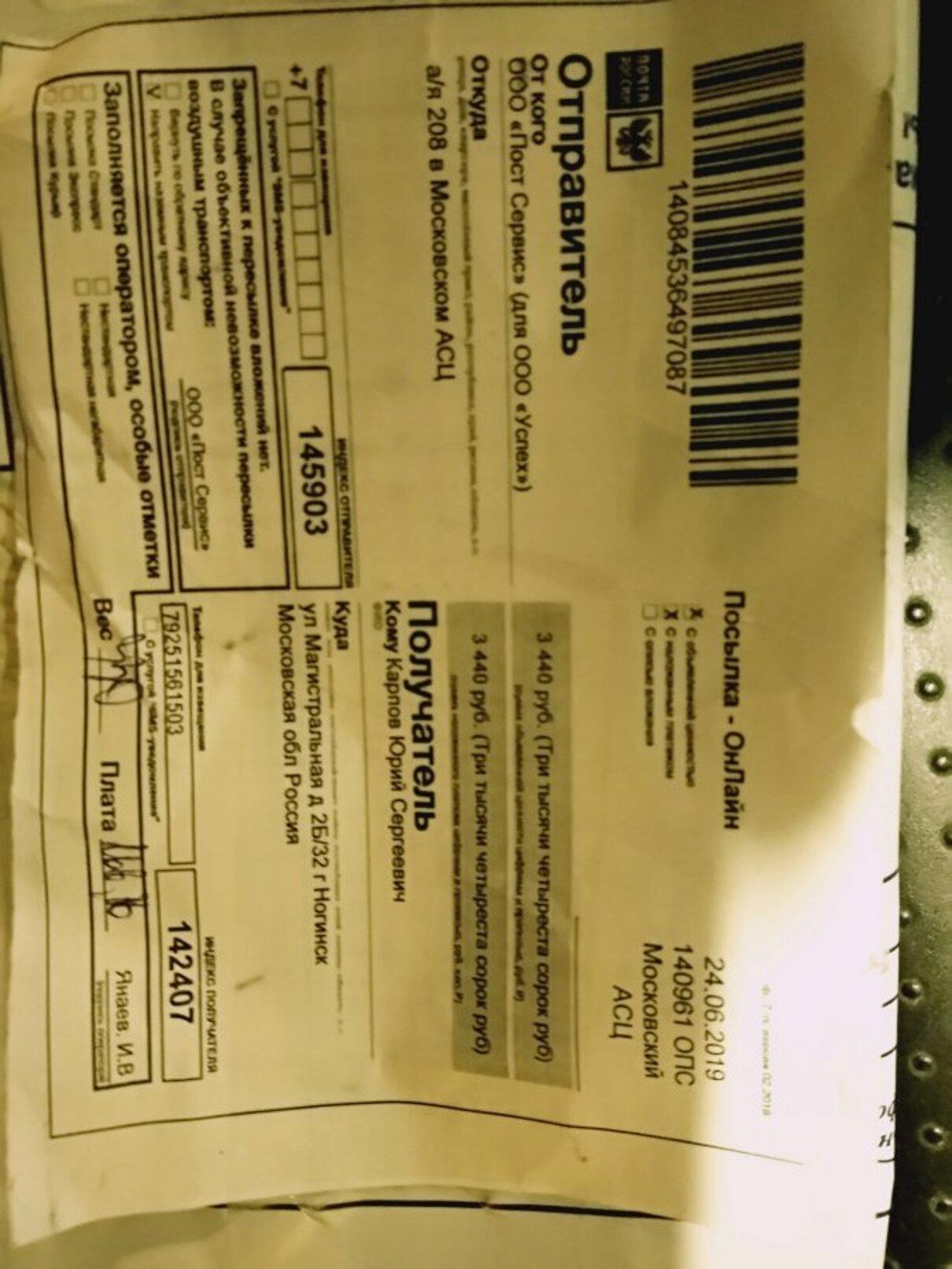 Жалоба-отзыв: ООО Пост Сервис (для ООО Успех) - Оправили товар не соответствующий заказанному и оплаченому
