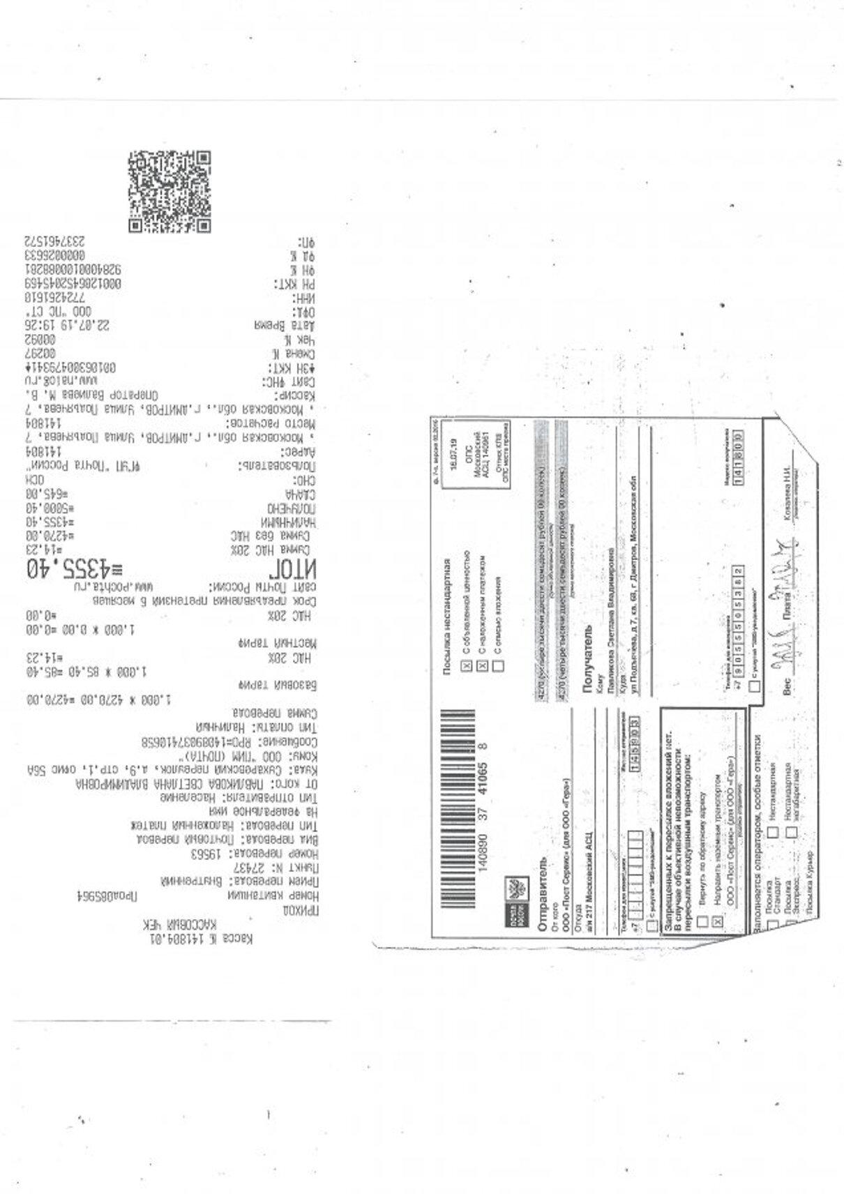 Жалоба-отзыв: ООО ПИМ( почта) - Вернуть деньги