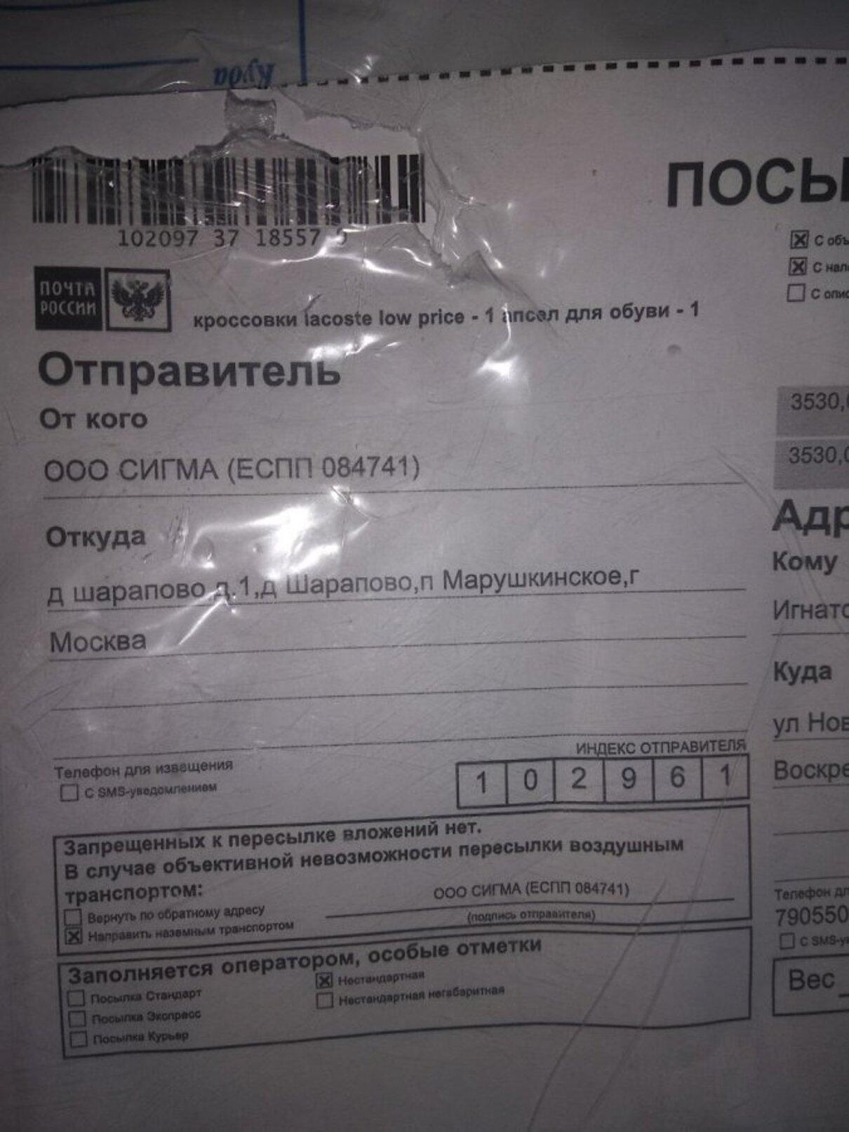Жалоба-отзыв: ООО СИГМА (ЕСПП 084741) - Мошенники!.  Фото №1