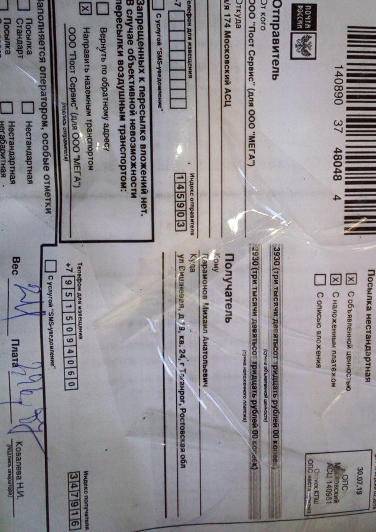 Жалоба-отзыв: Ооо пим почта - Пустая посылка за 4009 рублей.  Фото №3