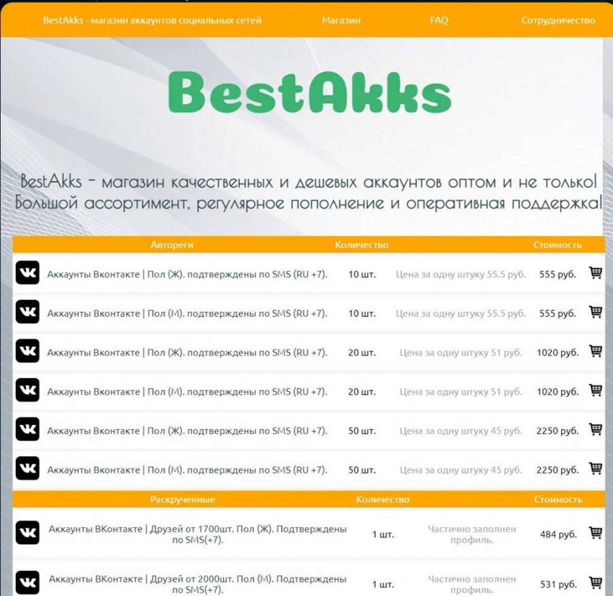Жалоба-отзыв: Bestakks.ru - Мошенники