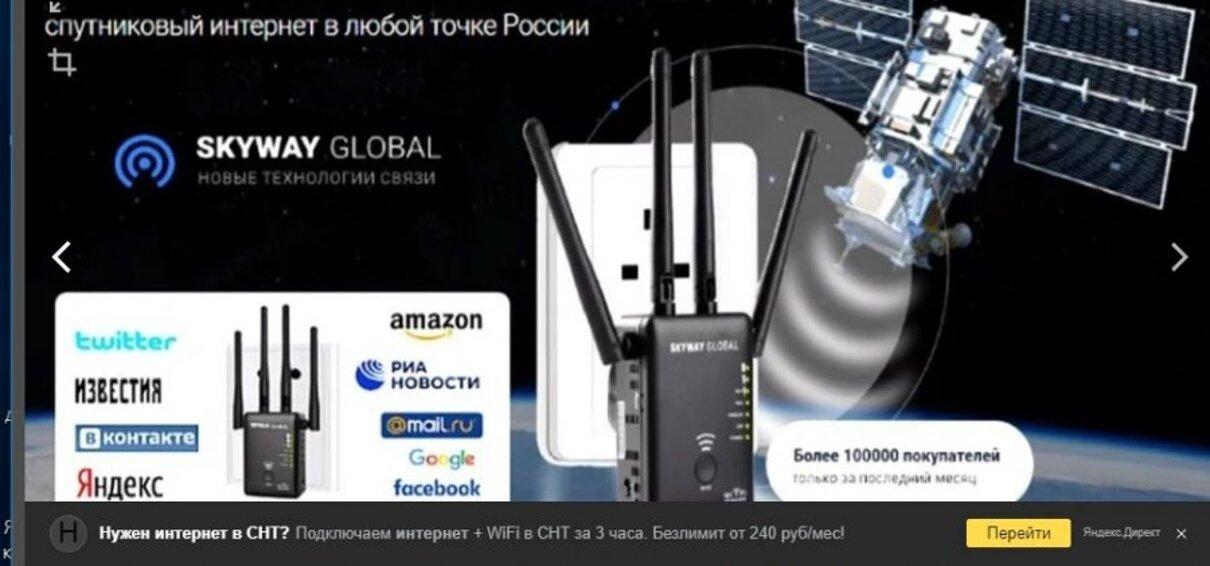 Жалоба-отзыв: Skyway Global - Бесплатный безлимитный спутниковый интернет