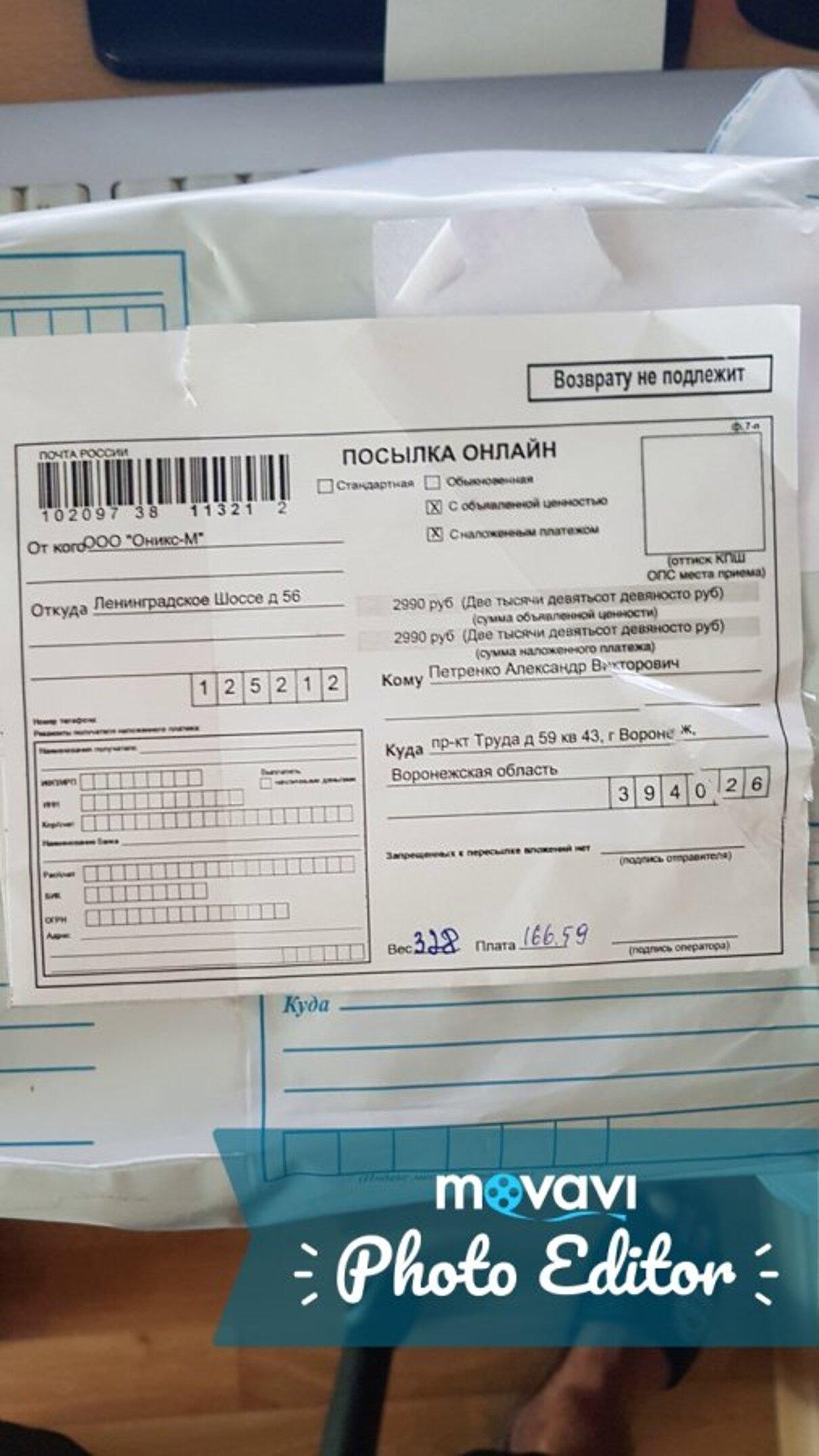 Жалоба-отзыв: Http://gearfit2.ru ооо Оникс-М . Ленинградское Шоссе д 56 - Мошенничество.  Фото №2