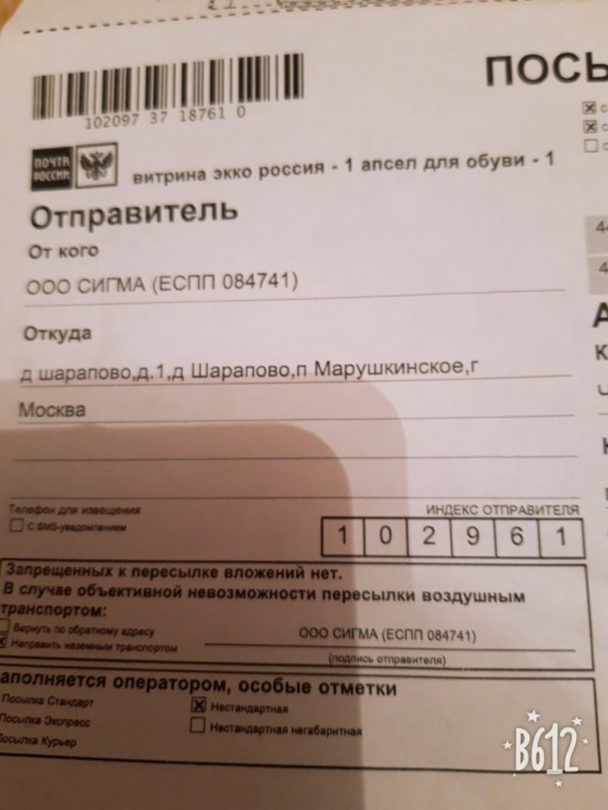 Жалоба-отзыв: ООО Сигма - Мошенники ООО Сигма.  Фото №2