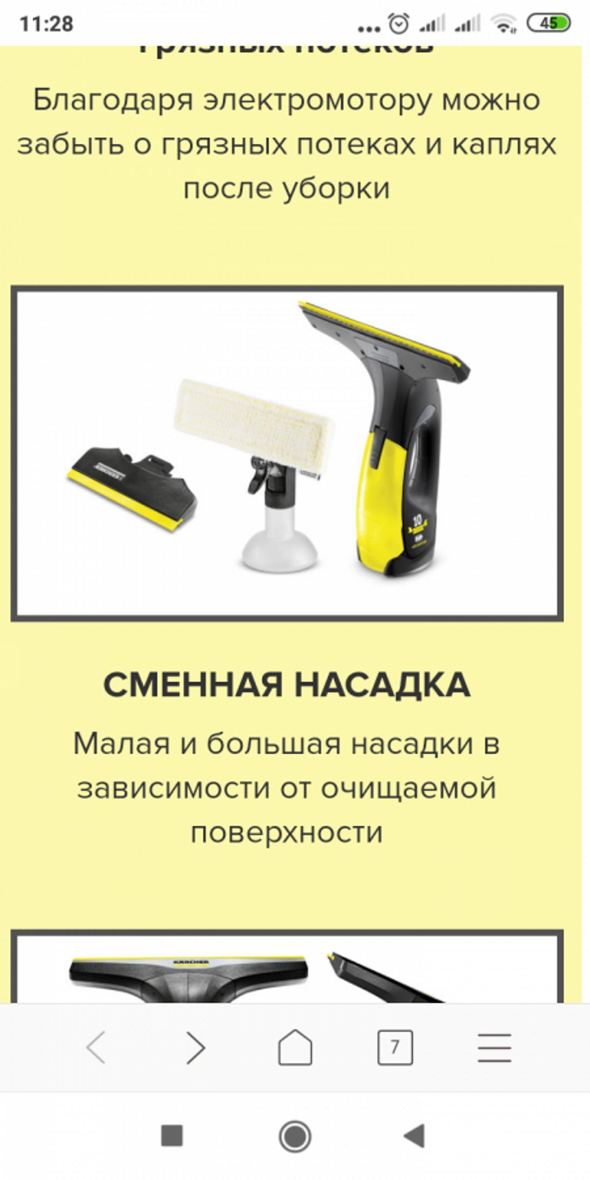 Жалоба-отзыв: Http://clean-glass.top - Не соответствие товара. Нет обратной связи.  Фото №3