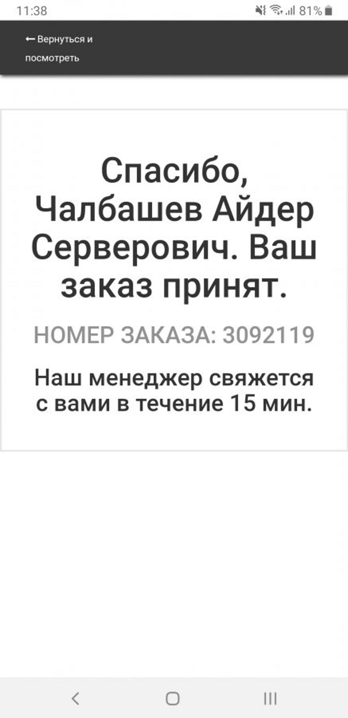 Жалоба-отзыв: ИП Горчаков В И . ОГРНИП 313695230200062 - Несоответствие заказа полученному товару.  Фото №3