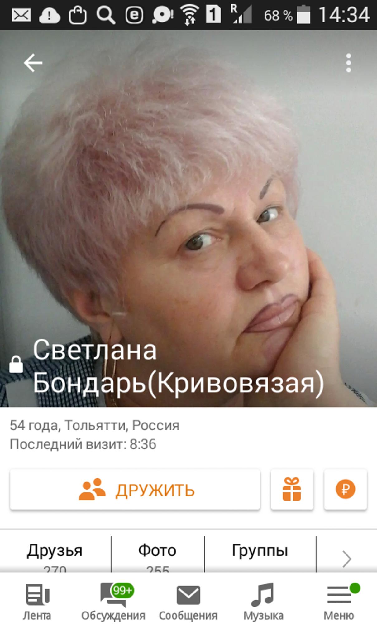 Жалоба-отзыв: Бондарь Светлана Петровна - Осторожно АФЕРИСТКА!!!.  Фото №1