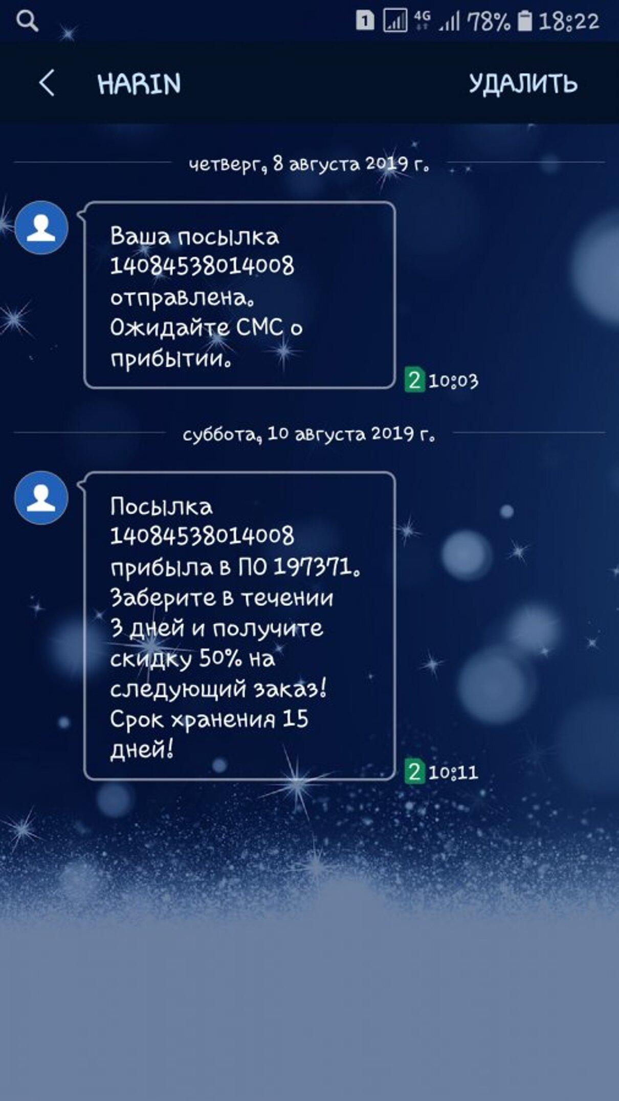 Жалоба-отзыв: Интернет магазин HARIN - Полный обман.  Фото №1
