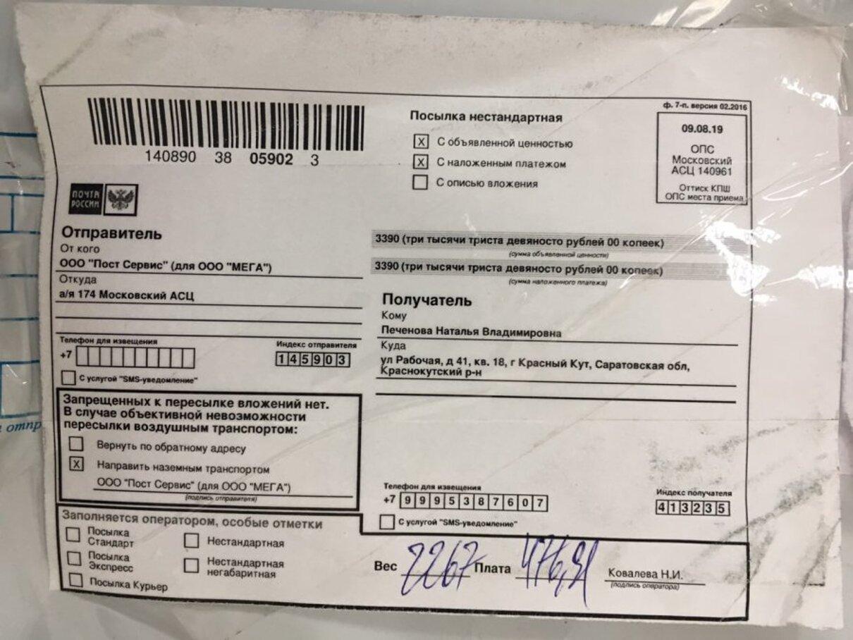 """Жалоба-отзыв: ООО """"Интернет продажи"""" - Товар не соответствует заказанному.  Фото №2"""