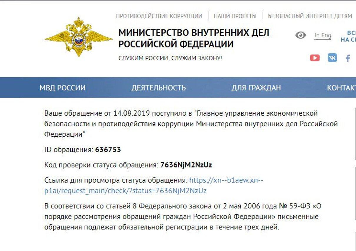 """Жалоба-отзыв: ООО """"Стелс"""" - Мошенничество.  Фото №5"""