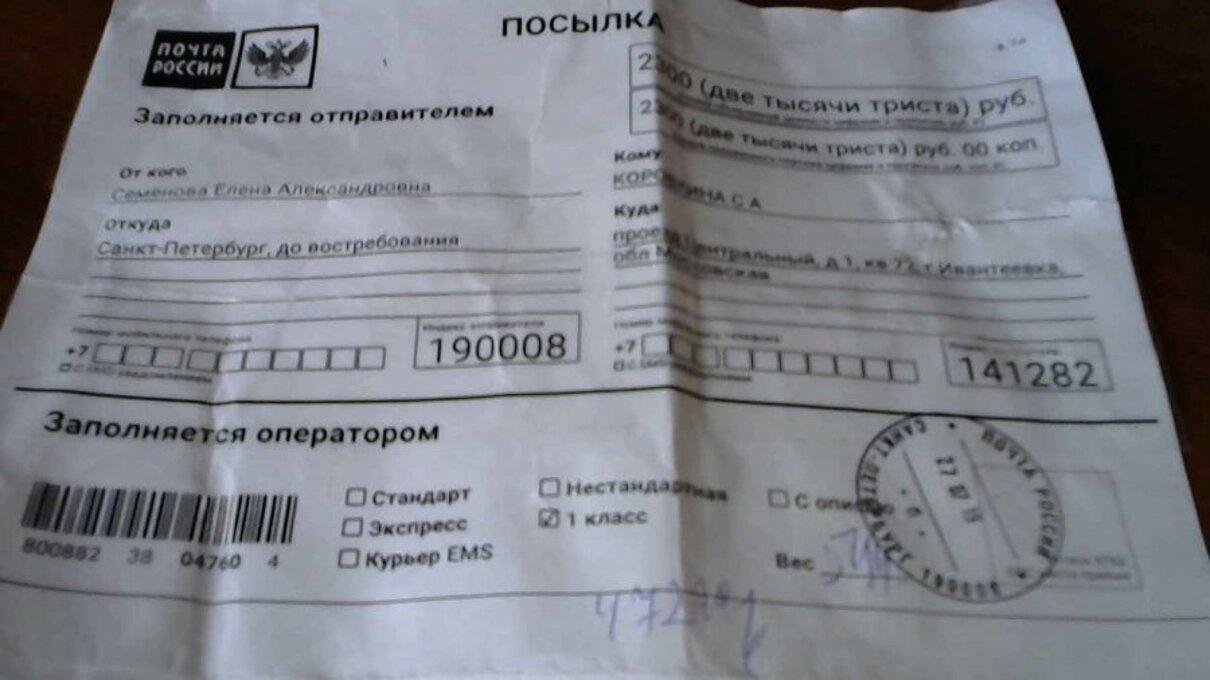 Жалоба-отзыв: Санкт-Петербург ТРЦ Галерея, Лигов.пр 30А - Прислали не тот заказ!.  Фото №2