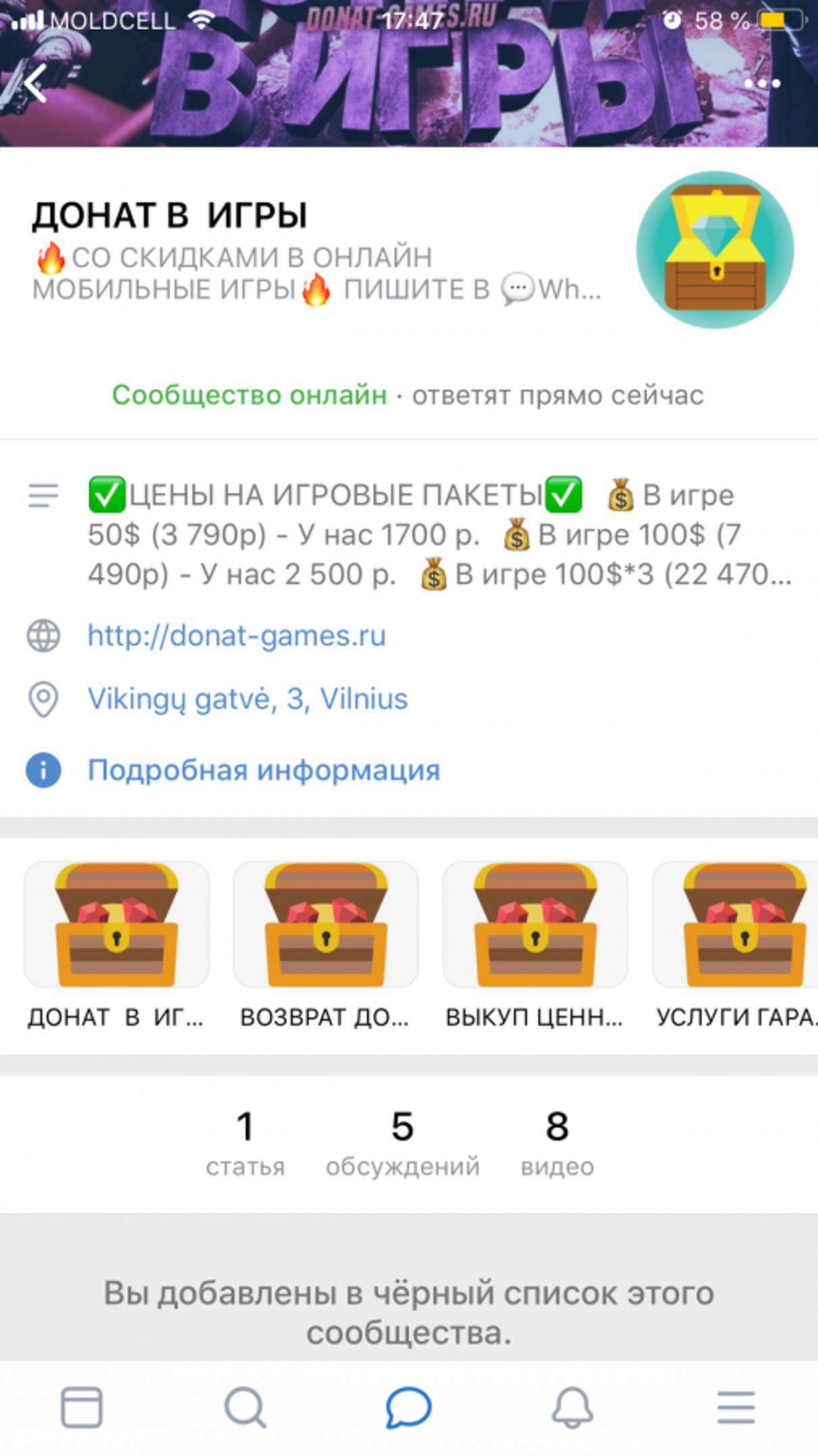 Жалоба-отзыв: Donat-games.ru - Мошенники и кидалы (группа в вк)