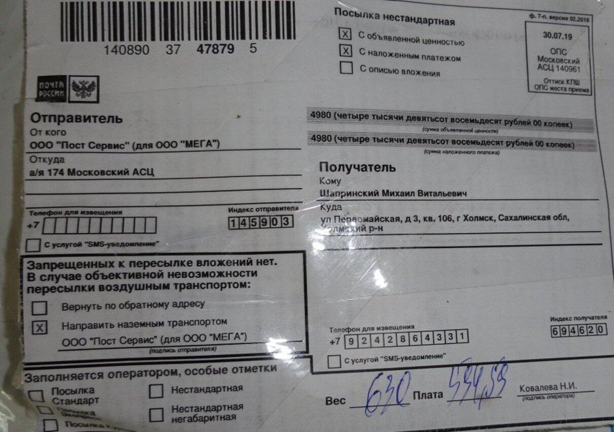 "Жалоба-отзыв: ООО""Пост Сервис""(для ООО""MEГА"") - Мошенники.  Фото №1"