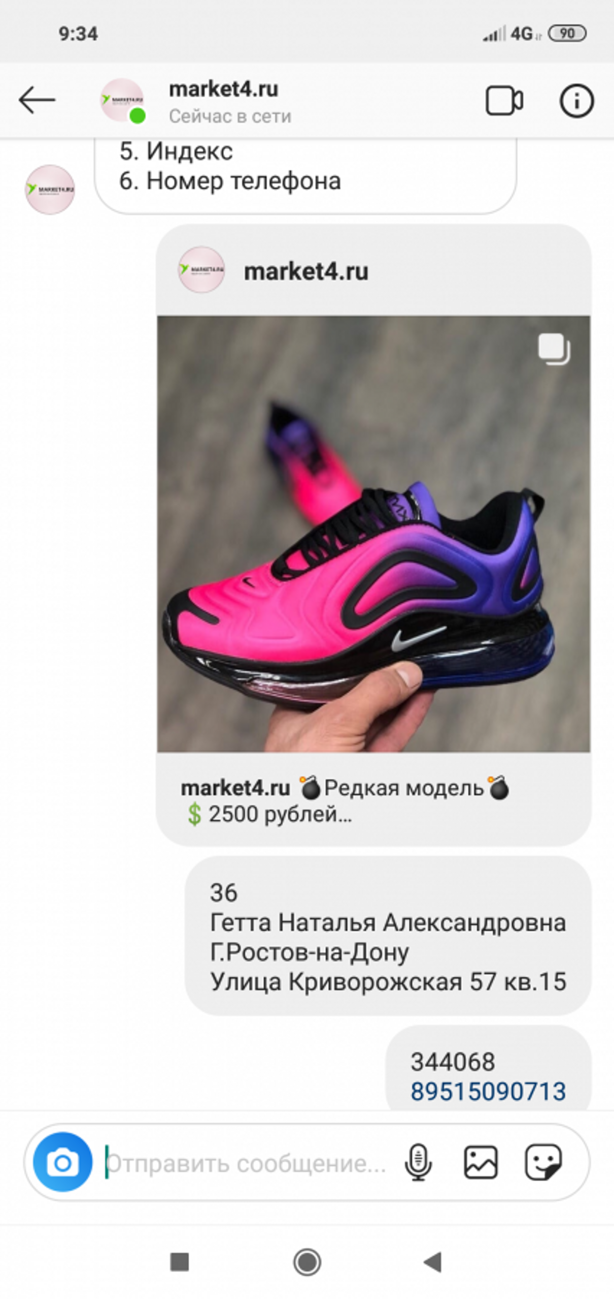 Жалоба-отзыв: Market4.ru - Пришло не то, что заказывала.  Фото №3