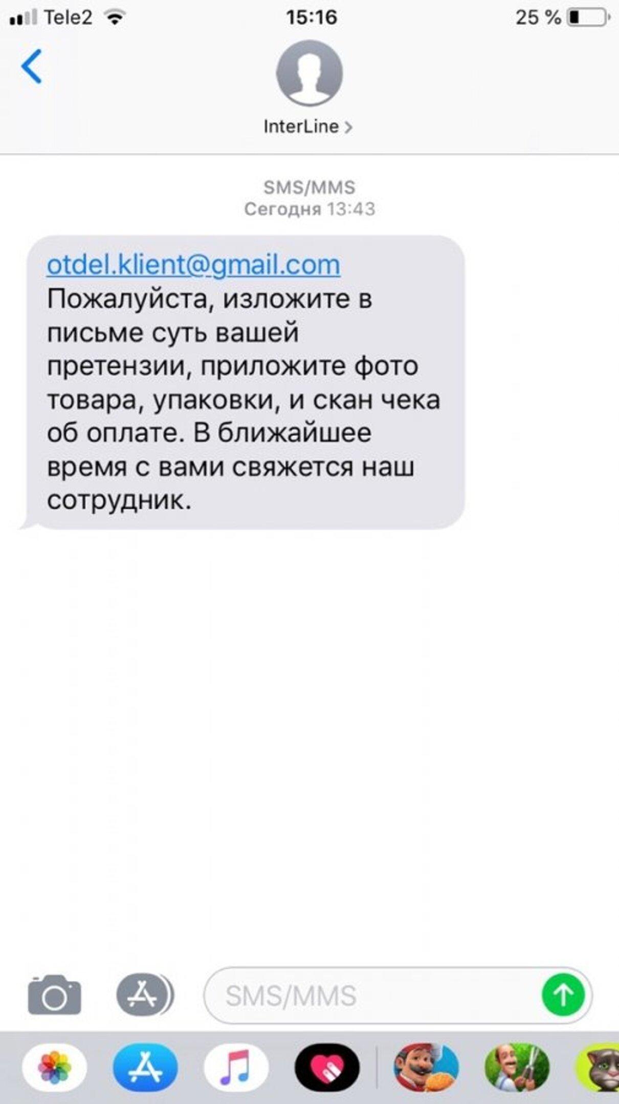 """Жалоба-отзыв: Otdel.klient@gmail.com - ООО""""Пост Сервис"""" Несоответствие товара"""