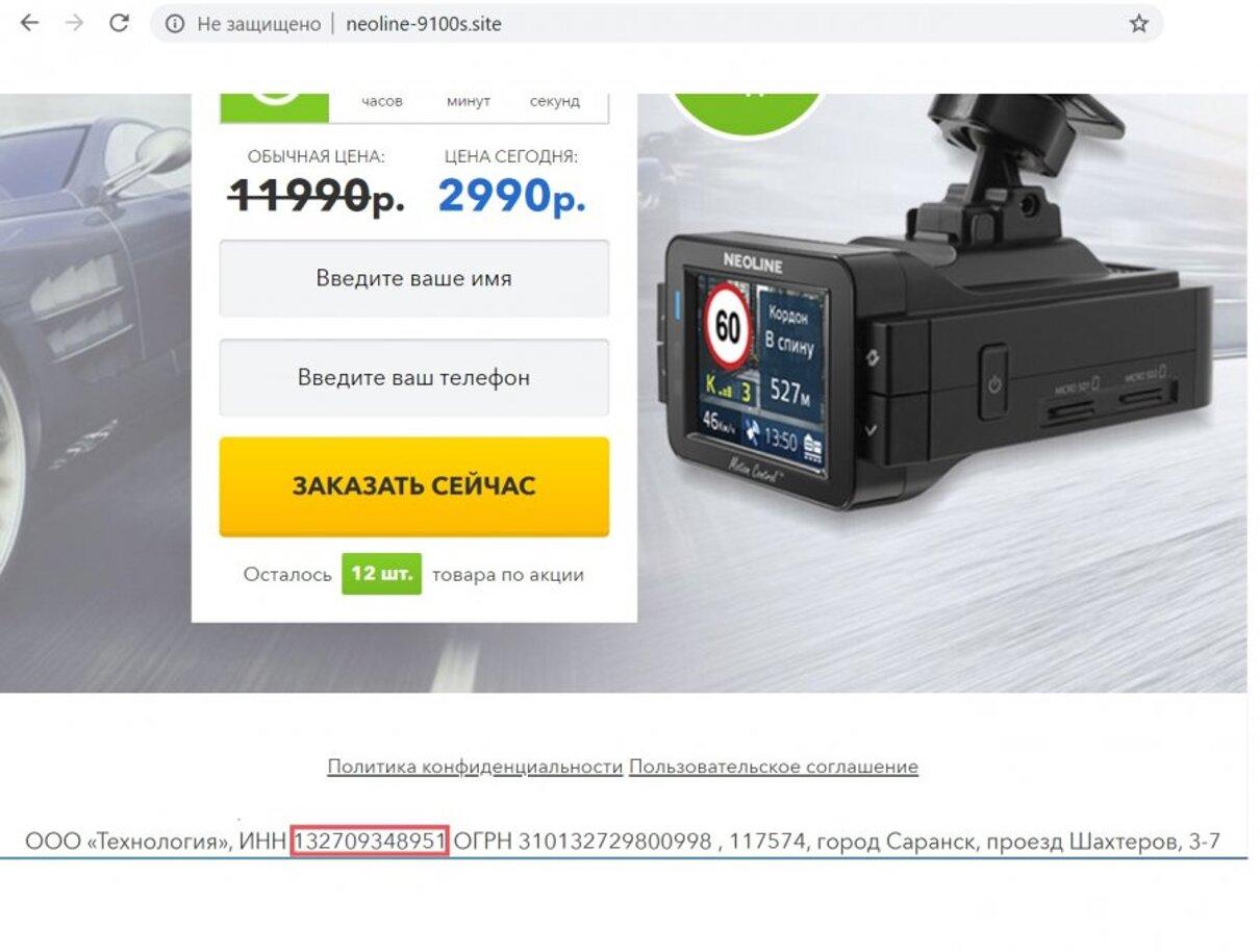 Жалоба-отзыв: Http://neoline-9100s.site - Мошенники