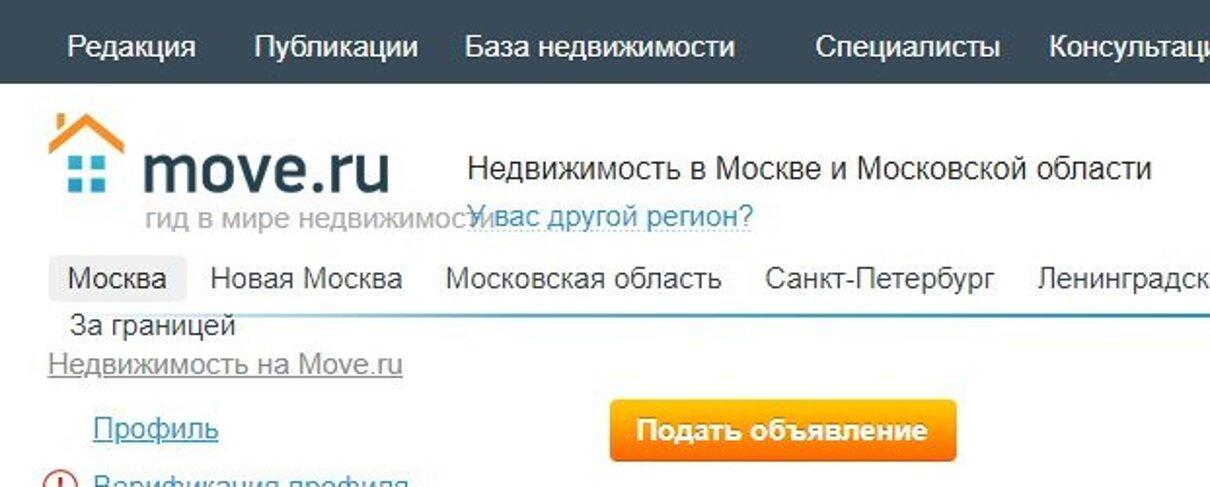 Жалоба-отзыв: Сайт Недвижимости Move.ru - Стали требовать скан паспорта для подачи больше 3-х объявлений, загубили сайт