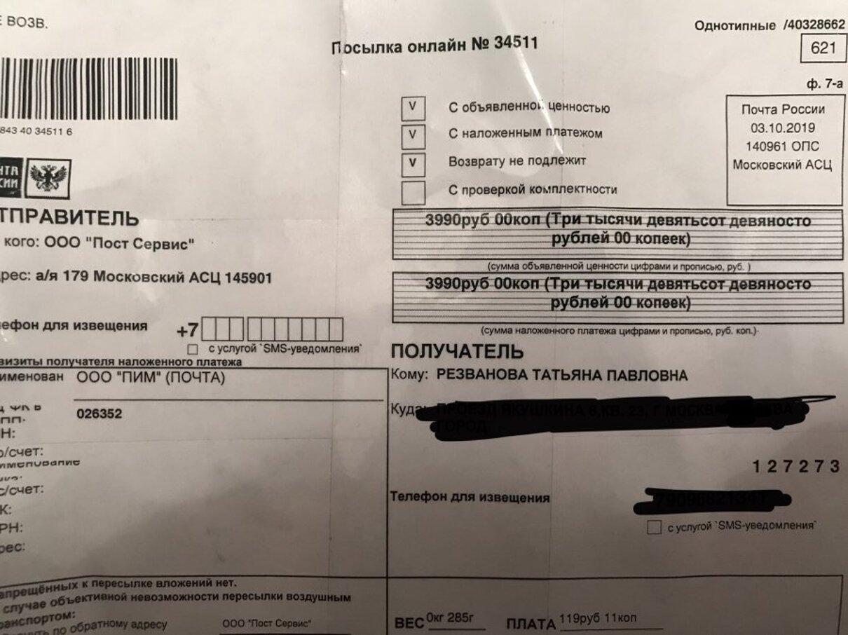 Жалоба-отзыв: Https://theofficialsite.club/product/neinvazivnyj-gljukometr-glucowise - Глюкометр.  Фото №1