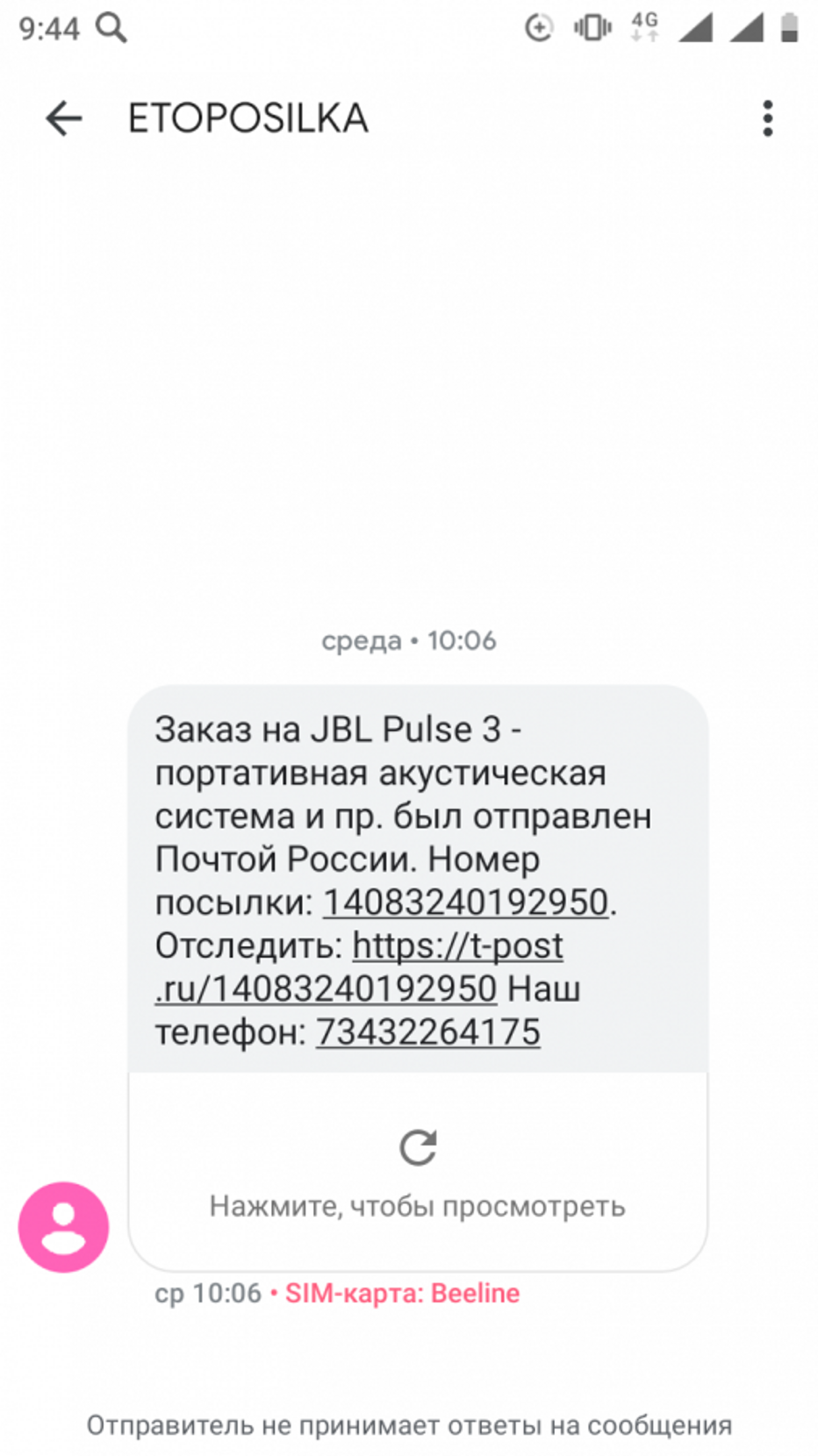 Жалоба-отзыв: Buy.everything@mail.ru - Прошу вернуть деньги