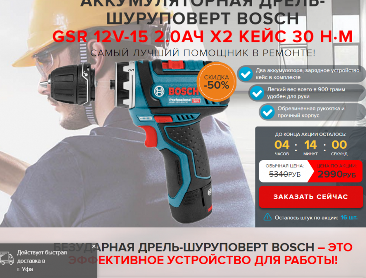 Жалоба-отзыв: ООО Пост Сервис - Несоответствие товара