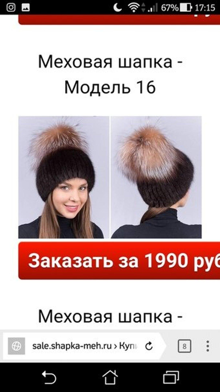 Жалоба-отзыв: Интернет магазин зимних шапок meiling - Прислали не ту шапку.  Фото №2