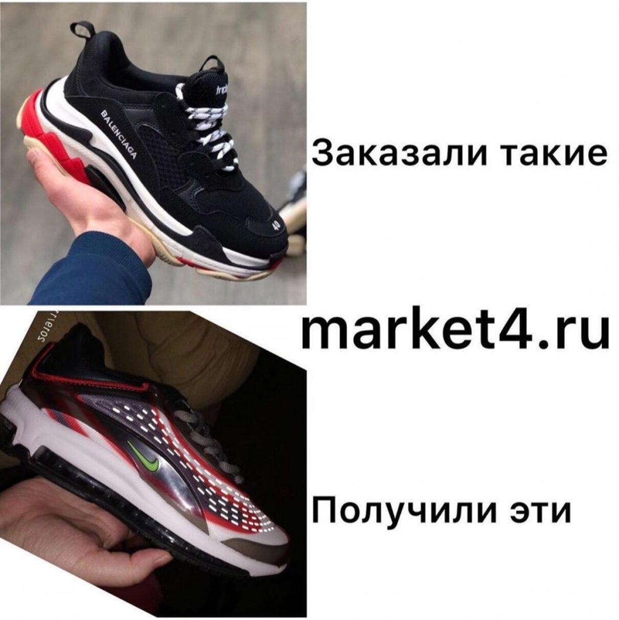 Жалоба-отзыв: Market4.ru - Страничка Instagram, продающая кроссовки.  Фото №1