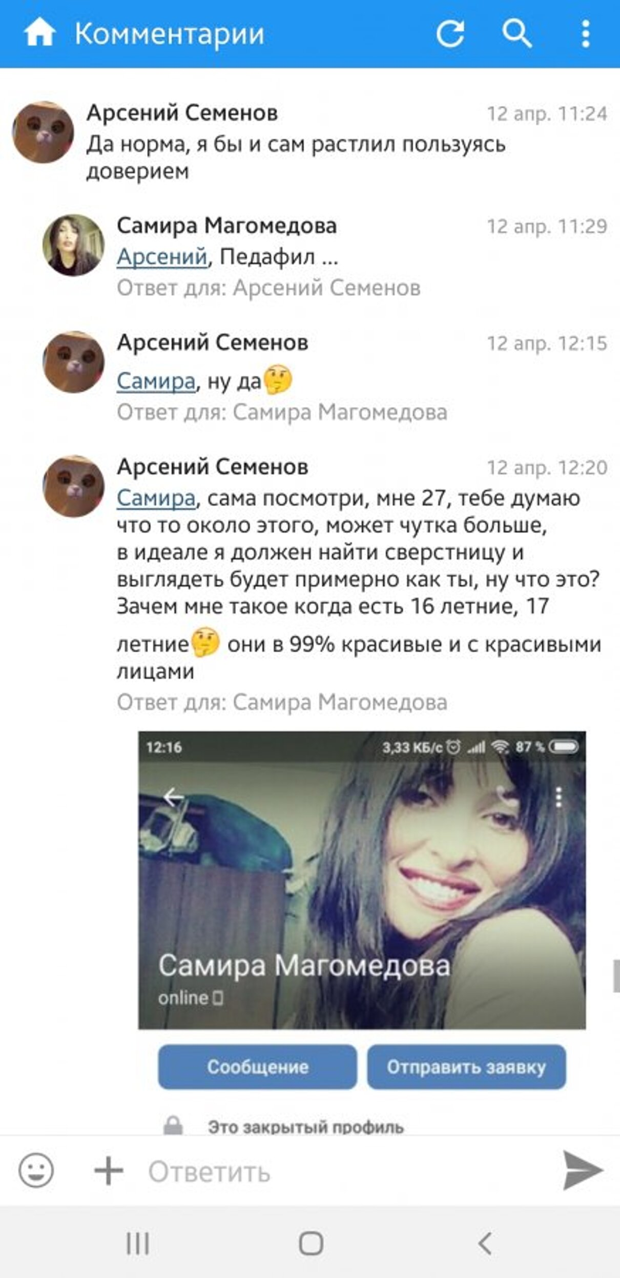 Жалоба-отзыв: Рогов Юрий Альбертович - Рогов Юрий Альбертович мошенник и вор
