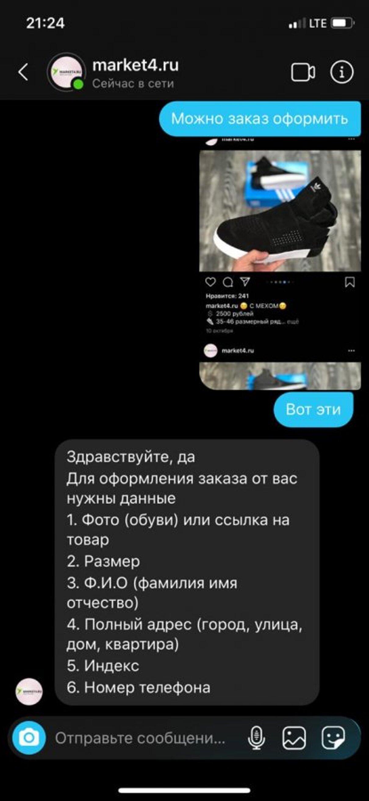 Жалоба-отзыв: ООО помощь интернет магазинам - Мошенники!.  Фото №3