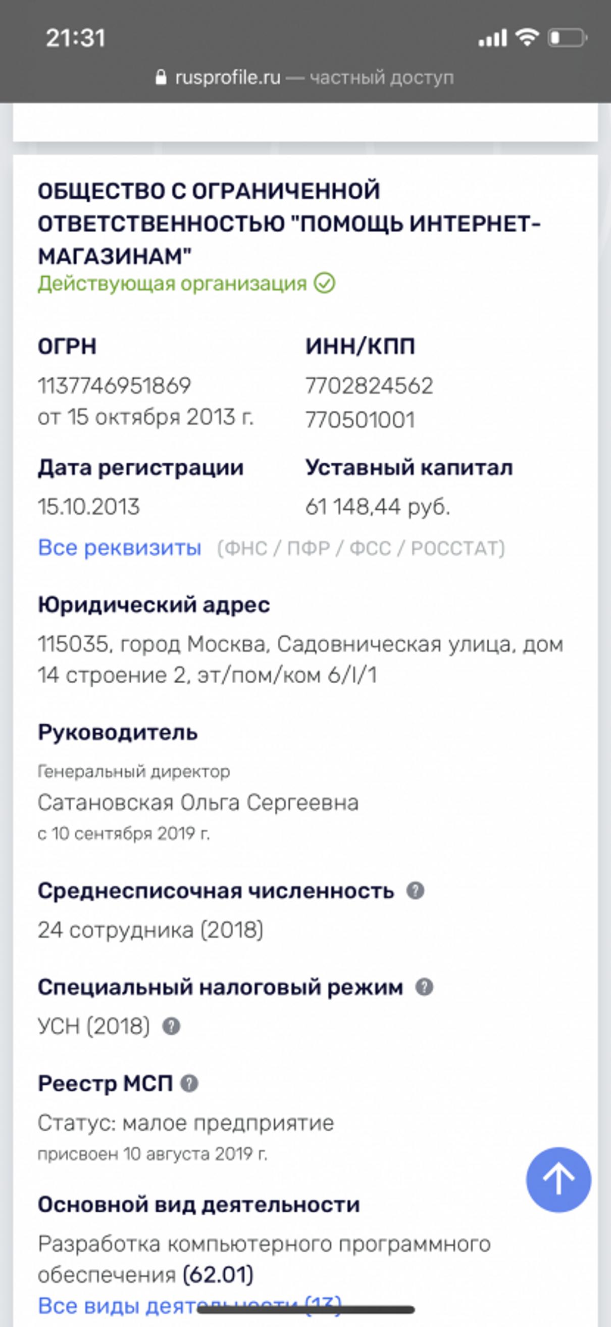 Жалоба-отзыв: ООО помощь интернет магазинам - Мошенники!.  Фото №5