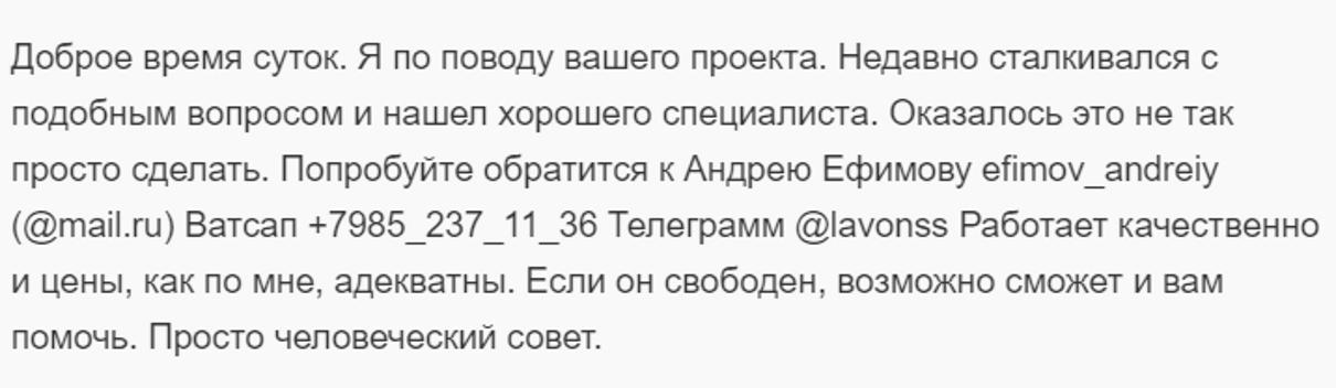 Жалоба-отзыв: Это человек, использующий разные имена на сайтах - Мошенники