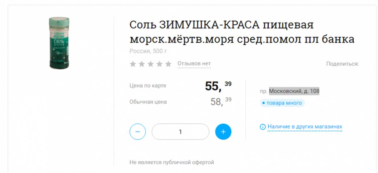 Жалоба-отзыв: «Лента», гипермаркет - Не Точное Соответствие Товаров в Каталоге Выставленным на Полках