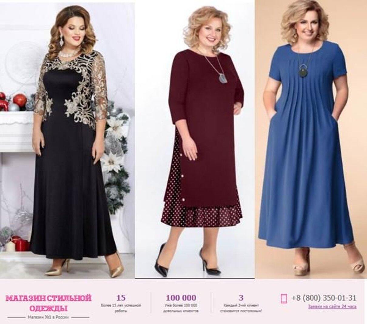 Магазины Интернета Одежда Платья Скидки