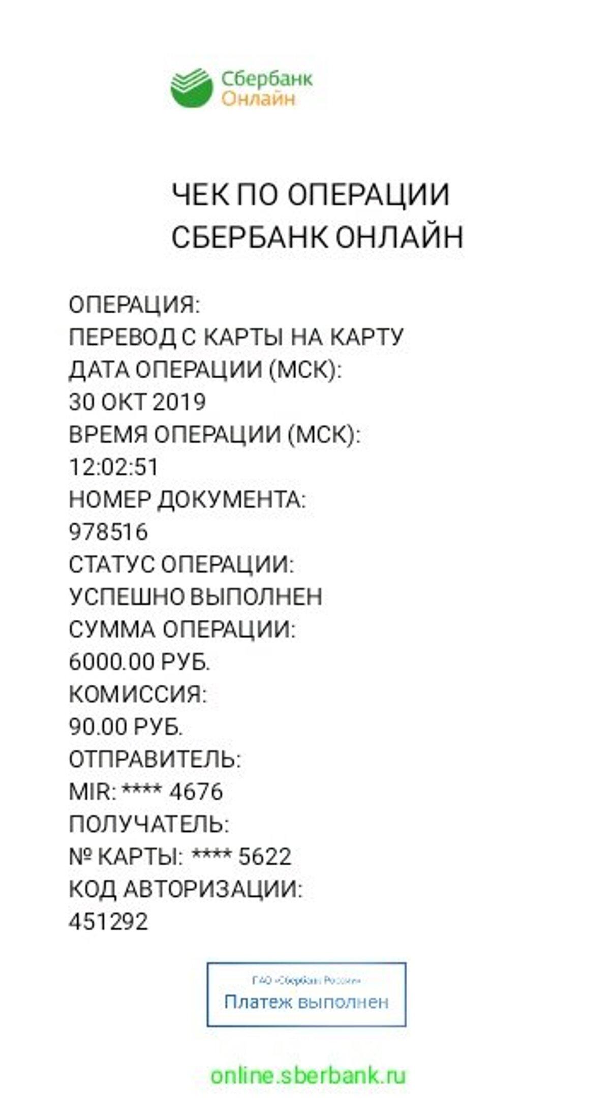 Жалоба-отзыв: Михаил Филатов - Целитель - мошенник