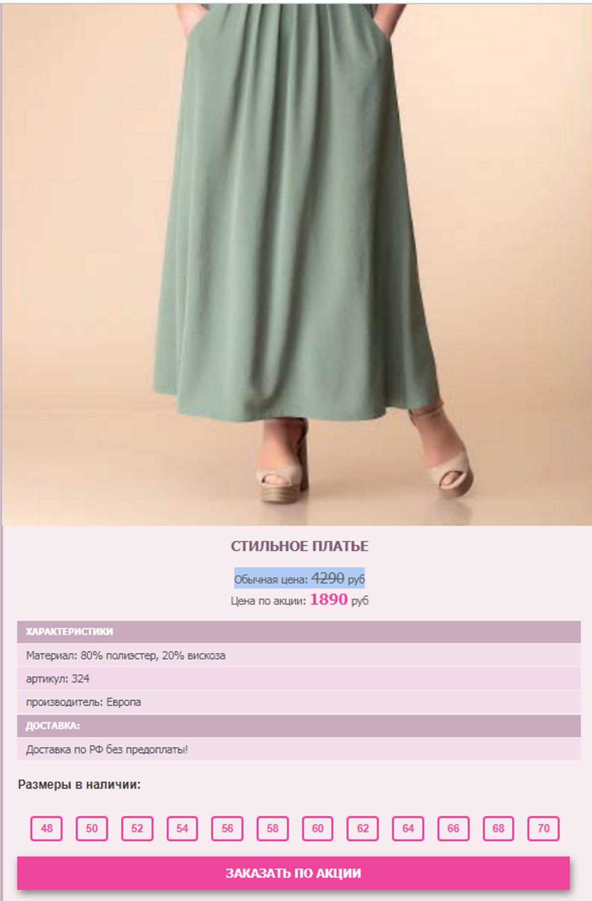 Стильный Магазин 1 В России