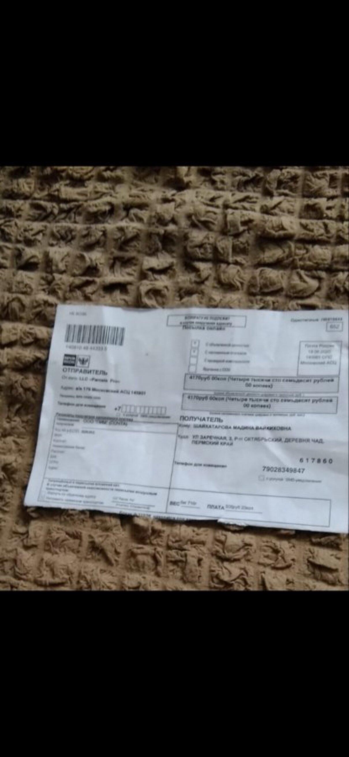 Жалоба-отзыв: LLC «Parcels Pro» - Обманули. Претензия к полученному товару.  Фото №1