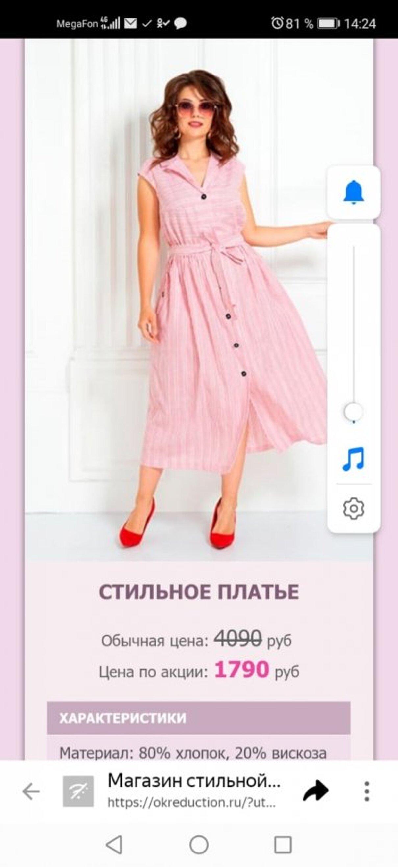 Отзывы О Магазине Dress