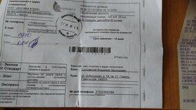 Жалоба-отзыв: ООО Доставка в срок - Возврат денег