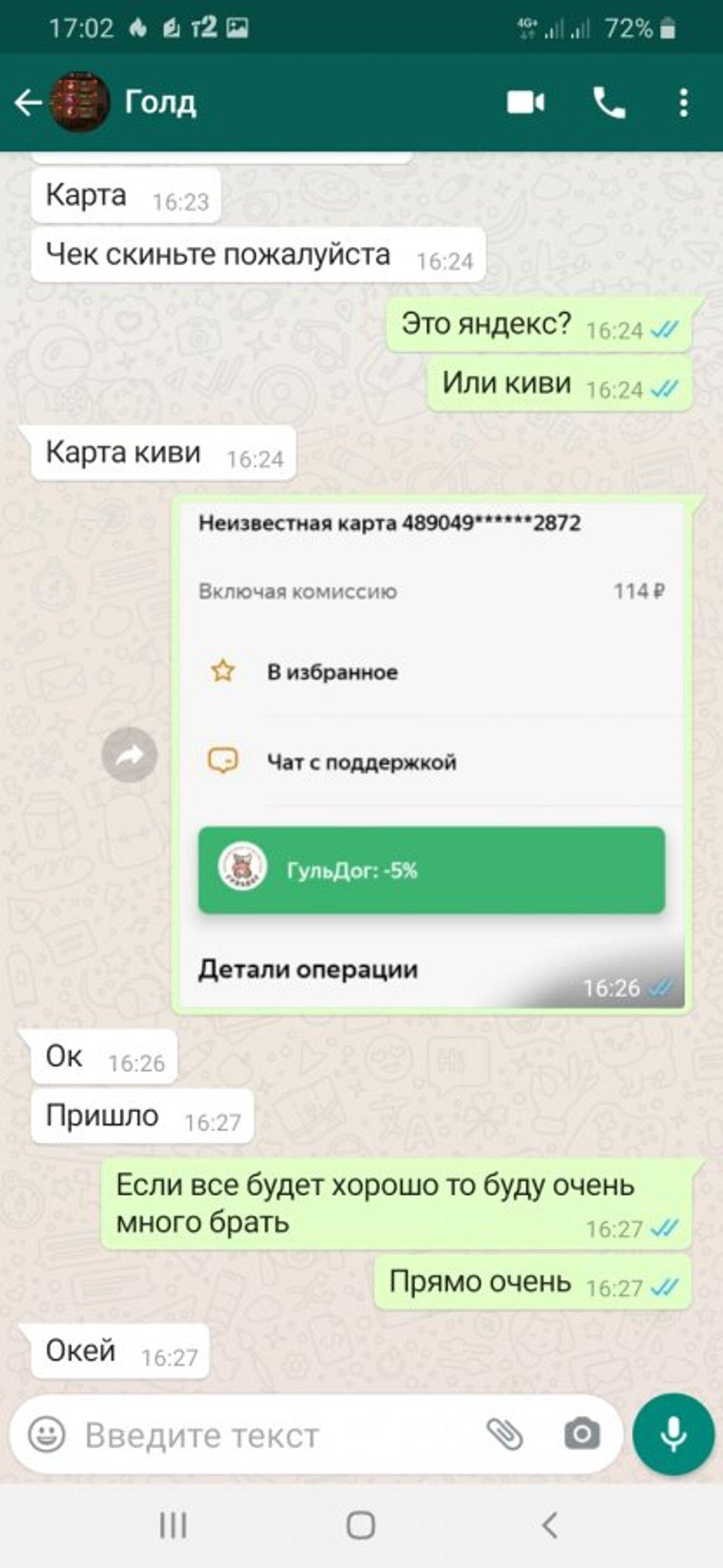 Жалоба-отзыв: Https://donat-games.ru - Мошенники с сайта https://donat-games.ru.  Фото №2