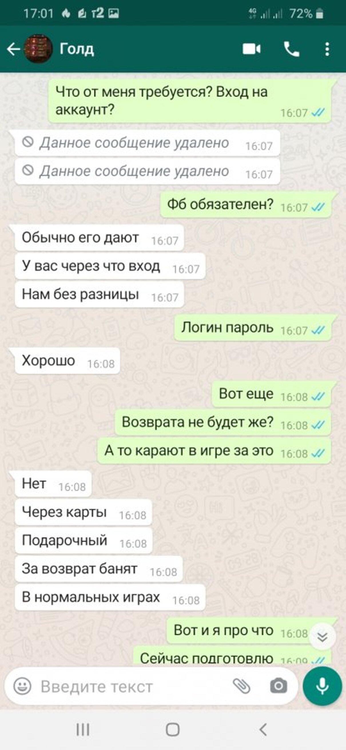 Жалоба-отзыв: Https://donat-games.ru - Мошенники с сайта https://donat-games.ru.  Фото №1