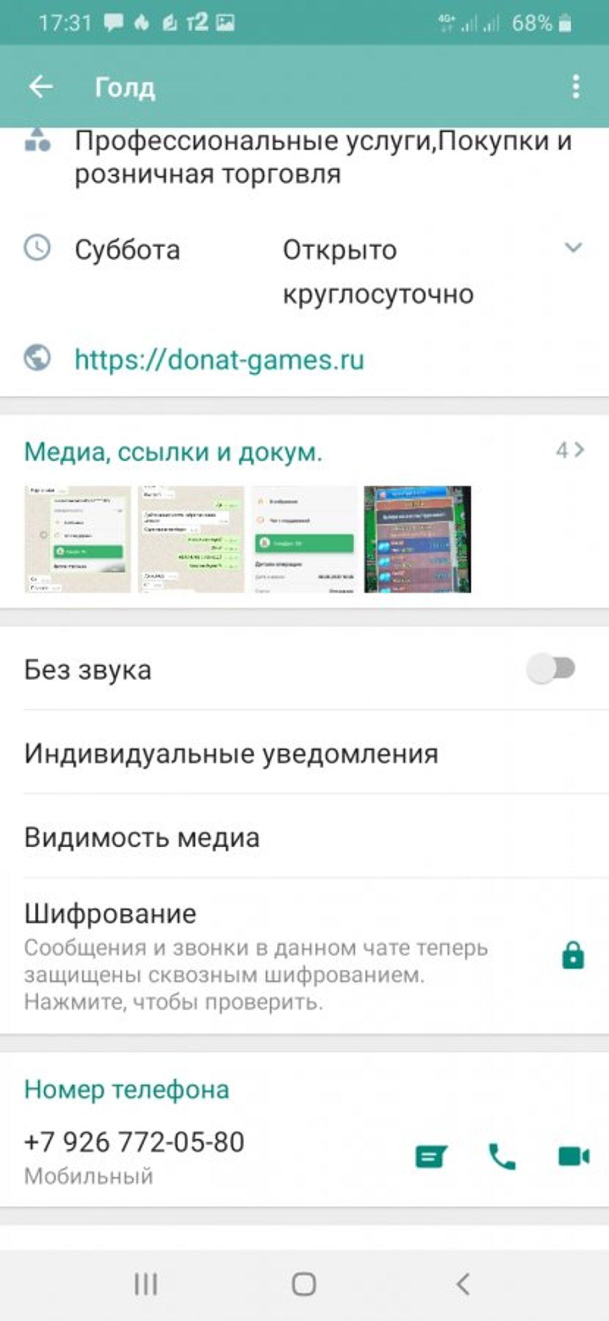 Жалоба-отзыв: Https://donat-games.ru - Мошенники с сайта https://donat-games.ru.  Фото №5
