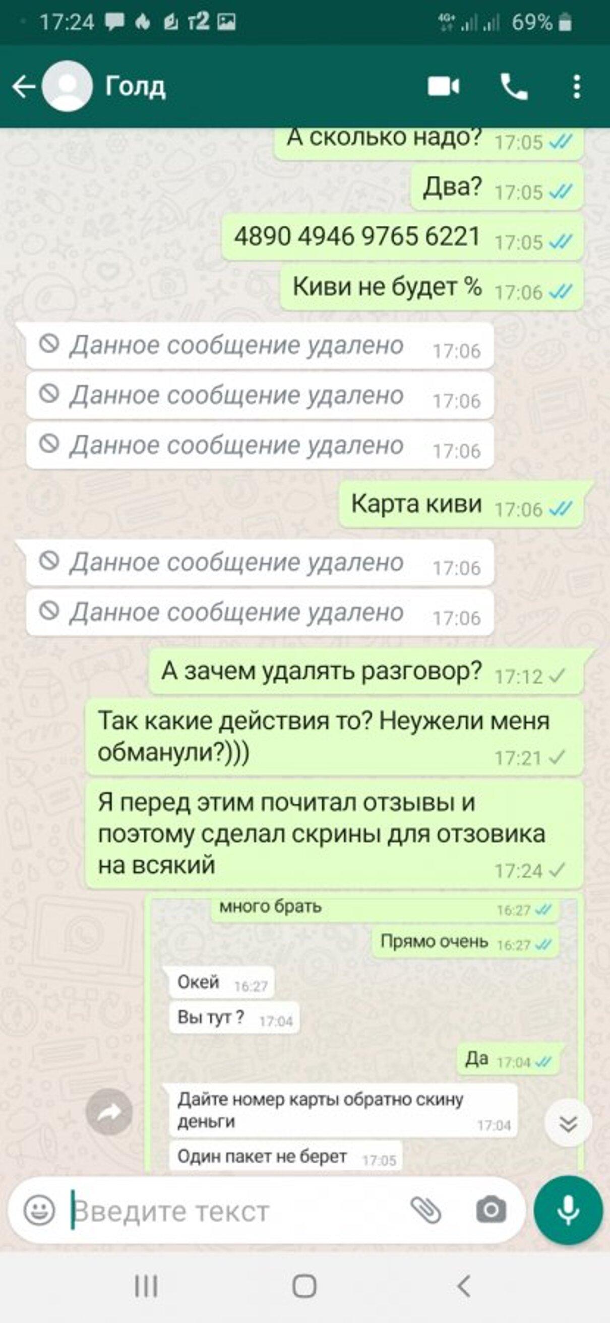 Жалоба-отзыв: Https://donat-games.ru - Мошенники с сайта https://donat-games.ru.  Фото №4