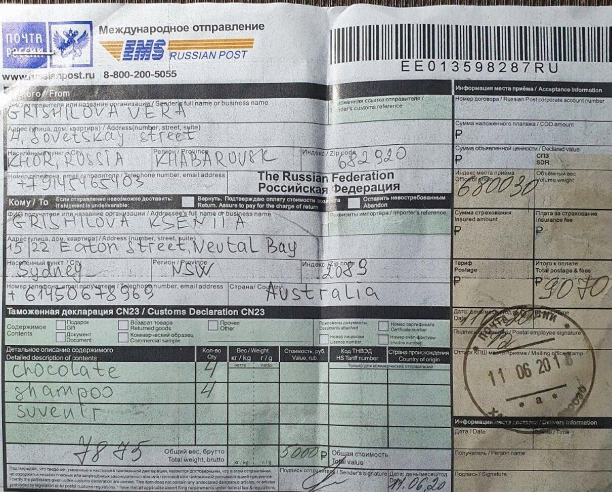 Жалоба-отзыв: Почта России - Выплата возмещения в связи с нарушением сроков доставки посылки.  Фото №2