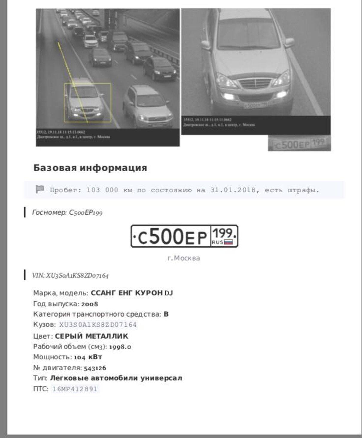 Жалоба-отзыв: Пак Петр Николаевич - АФЕРИСТ!!!! Осторожно!!!! - Кинул многих людей на БОЛЬШИЕ ДЕНЬГИ!!!!!!!.  Фото №3