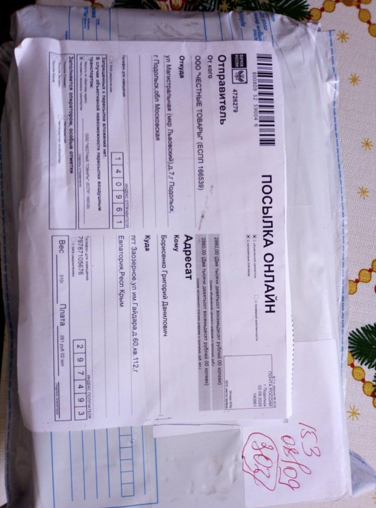 Жалоба-отзыв: Видеорегистратор Neoline X-COP 9100S - Не соответствует заказанному.  Фото №1