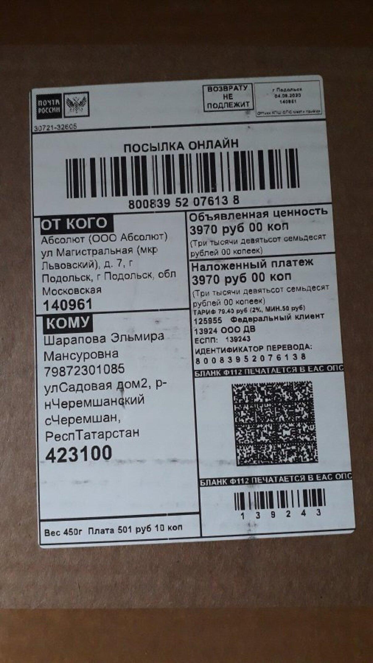 Жалоба-отзыв: LLC Parcels Pro, а/я 210 Московский АСЦ 145901, ООО Фортис - Универсальный эпилятор.  Фото №1