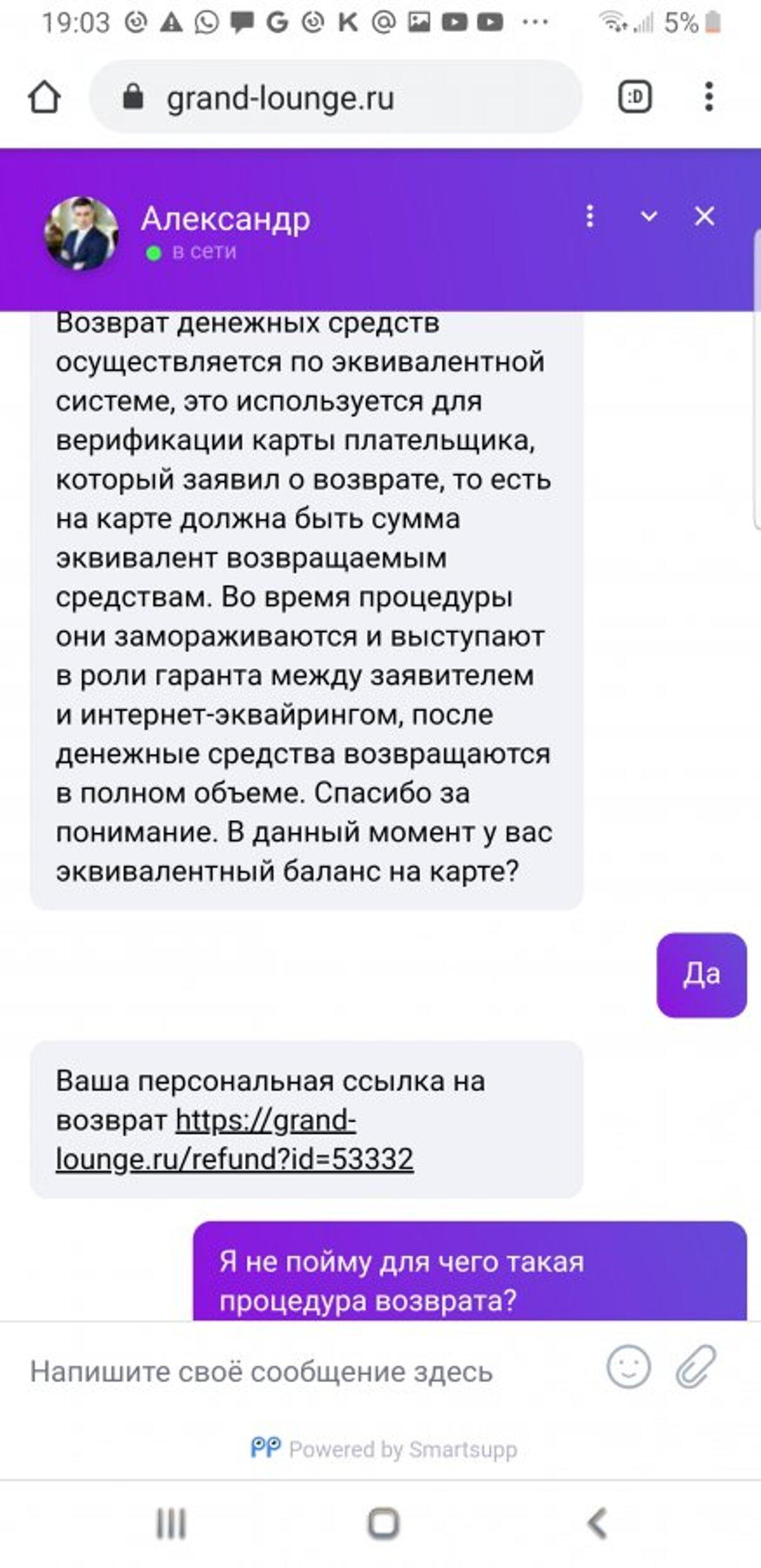 Жалоба-отзыв: Https://grand-lounge.ru - Мошенники