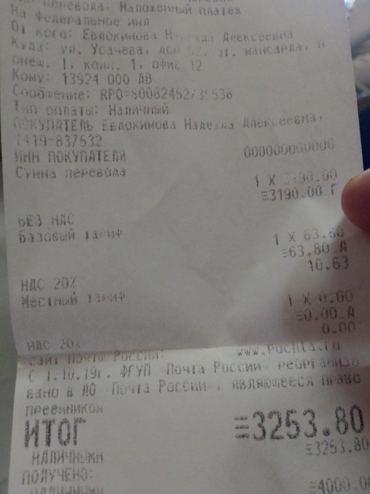 Жалоба-отзыв: Vopros-po-tova@mail.ru - Вернуть деньги за не верный заказ и размер.  Фото №1