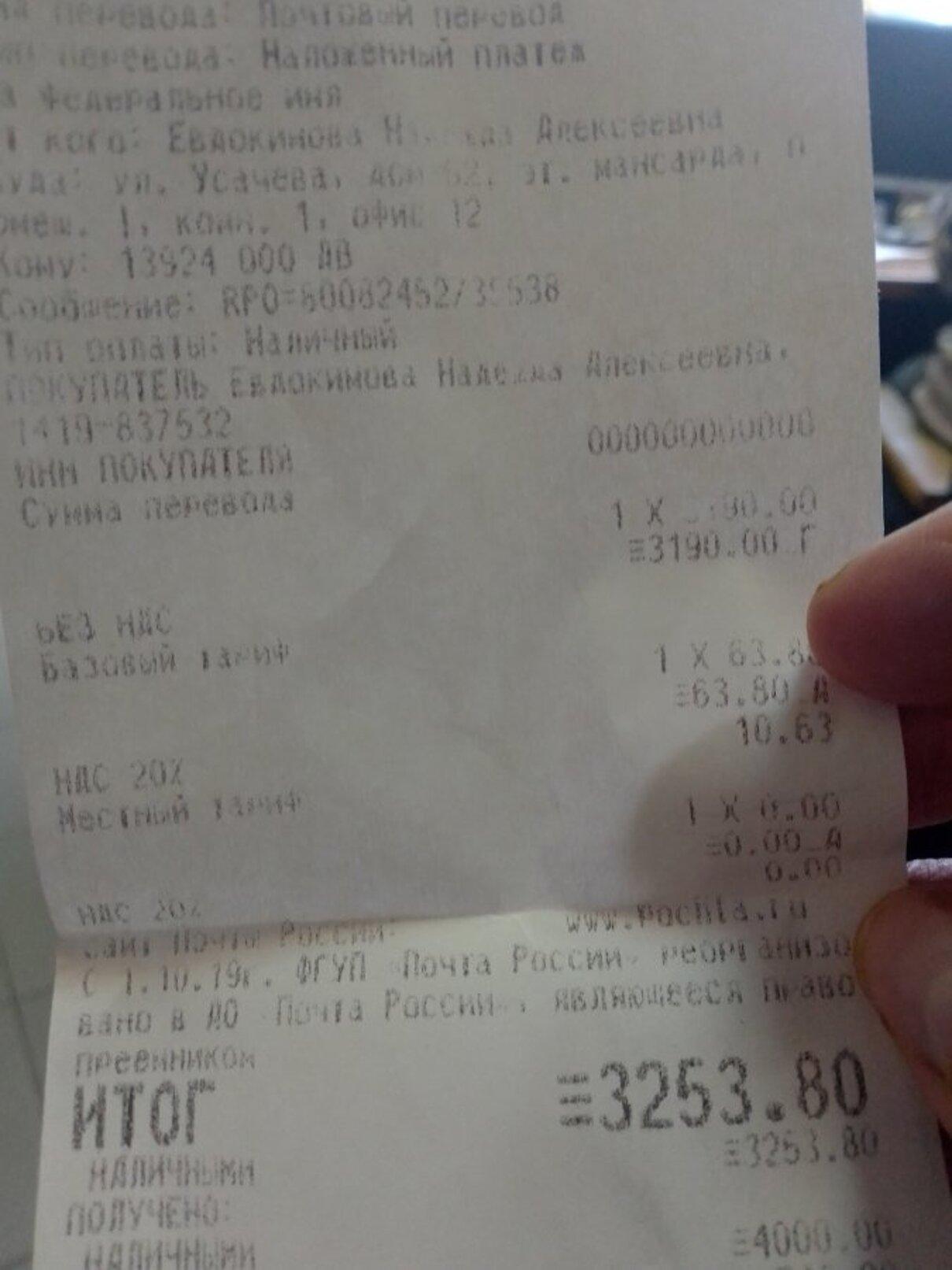 Жалоба-отзыв: Vopros-po-tova@mail.ru - Вернуть деньги за не верный заказ и размер.  Фото №2